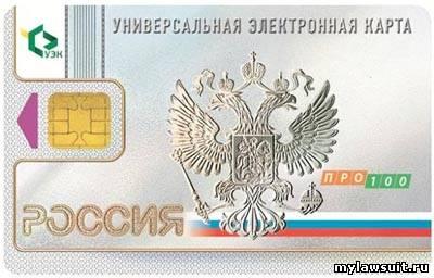 Пластиковый паспорт